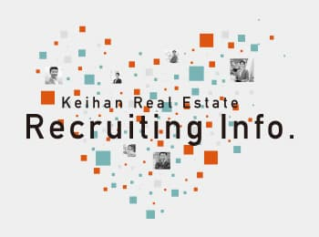 採用情報 Keihan Real Estate Recruiting Info.